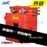 矿用隔爆交换机厂家 KJJ127矿用本安型交换机