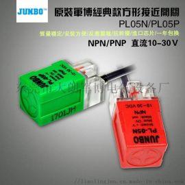 JUNBO军博原装PL05-N,PL05-P(NPN,PNP)电感式接近开关/近接传感器