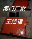 污水处理0.8米乘0.8米铸铁镶铜闸门直销