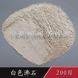 宁夏明阳1-3mm水处理沸石滤料 离子交换剂沸石