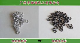 铝氧化着色剂耐蚀性强 不褪色环保型铝材化学发黑液