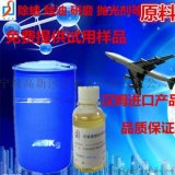 好用的切削液异构醇油酸皂DF-20