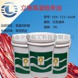 立维高温链条油yeh723-460r