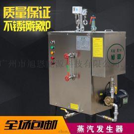 电加热蒸汽锅炉工业小型全自动煮酒电热蒸汽发生器