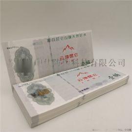 安全線紙紙張二維碼防僞打號熒光防僞水票定制印刷