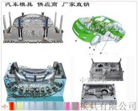 注塑模具加工生产制造公司厂家定做小车裙边模具