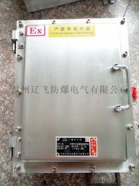 BXM不锈钢防爆配电箱