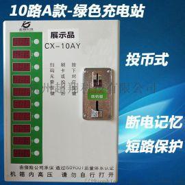 厂全国直销10路手机扫码支付充电桩厂家