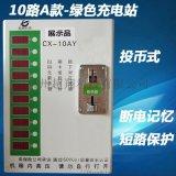 廠全國直銷10路手機掃碼支付充電樁廠家