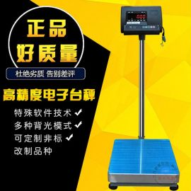 电子台秤150kg电子台称U盘存储电子秤高精度电子台称三色灯报 称