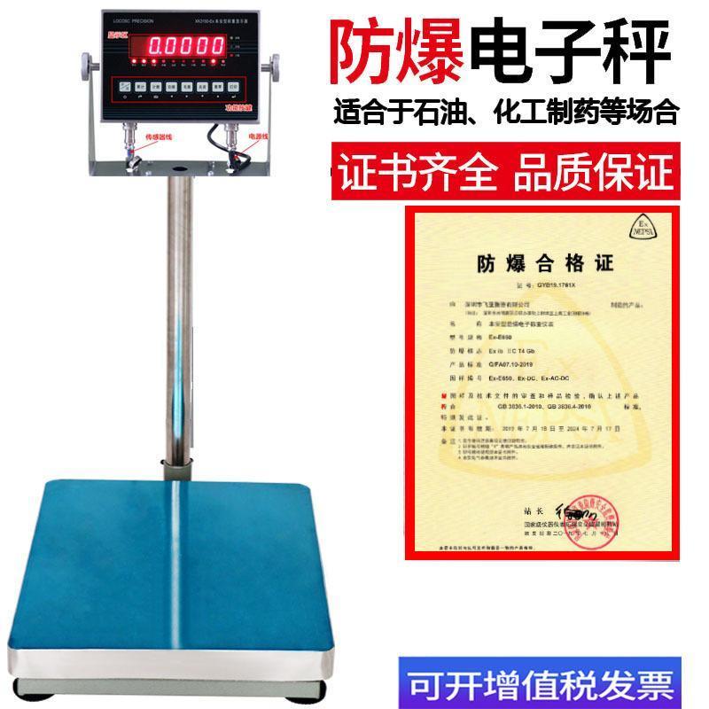 朗科防爆電子秤XK3150-EX本安型防爆稱30~100kg/300kg化工專用秤