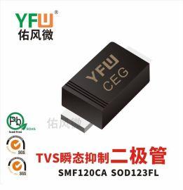SMF120CA SOD123FL贴片瞬态抑制二极管印字CEG 佑风微YFW品牌