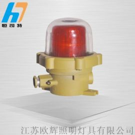 BSZD81 LED防爆航空障礙燈/防爆聲光報警器BSZD81