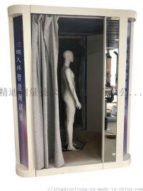 厂家直供精迪3D人体扫描仪