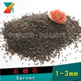 树脂磨具用石榴石 喷砂除锈耐磨地坪用石榴石磨料