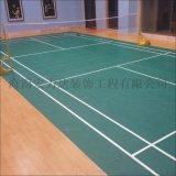 羽毛球场,篮球场地坪,宏力达地坪装饰