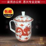 定做公司会议茶杯 高档陶瓷杯印字加LOGO