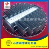 不鏽鋼槽式液體布器如何選型及性能參數技術要求