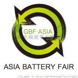 2020年广州第五届亚太电池展