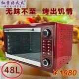 多功能烘焙電烤箱發熱管帶旋轉電烤箱48升