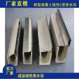 成品线性排水沟 不锈钢缝隙式盖板树脂排水沟