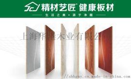 精材艺匠装修木板,室内污染甲醛的天敌