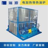 江苏瑞源厂家定制清洗剂加热电加热导热油炉