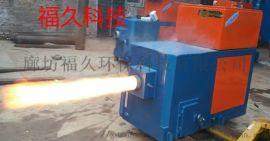 唐山环保型生物质燃烧机燃烧机厂家