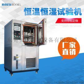 不锈钢小型快速温变试验箱浙江厂家现货