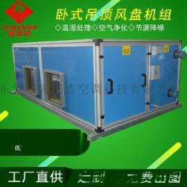 广东吊顶柜式空调机组,新风净化机房精密组合风柜