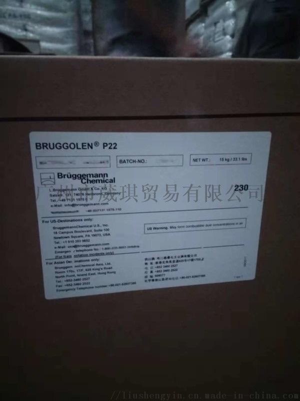 德国进口布吕格曼尼龙高效成核剂P22