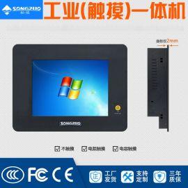 松佐8寸工业一体机X86嵌入式触摸平板电脑工控电脑