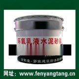 環氧乳液水泥砂漿,環氧乳液砂漿生產廠家