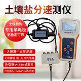 方科土壤盐分速测仪,FK-TY土壤电导率测定仪