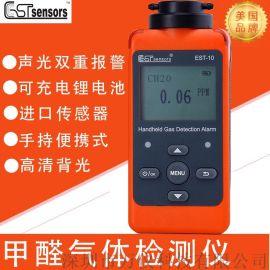 便携式甲醛检测仪EST-10-CH2O