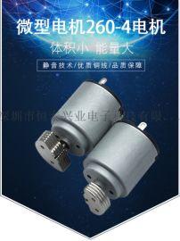 性用品震动电机,260震动直流马达,振动棒专用马达
