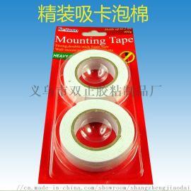 泡棉海绵双面胶吸卡包装汽车强力泡沫产品pe双面胶带