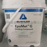 美國Buehler標樂熱壓鑲嵌環氧樹脂粉