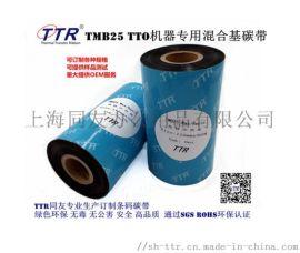 TTO机器专用智能碳带TMB25混合基碳带
