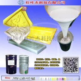 用于做水泥构件的模具硅胶