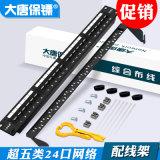 大唐保鏢DT2804-524超五類配線架