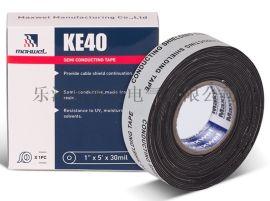 麦斯威迩半导电胶带KE40半导电乙丙橡胶绝缘胶带