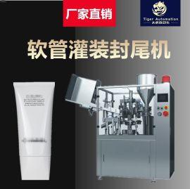 软管封尾机洗面奶 南京太虎自动化TH30洗面奶