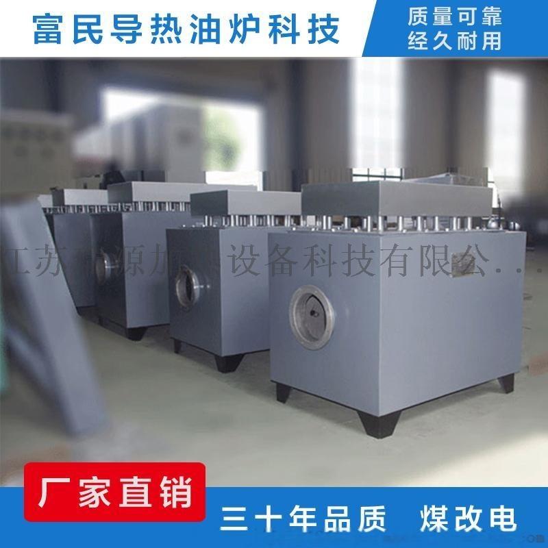 空氣加熱器 導熱油爐  導熱油加熱器