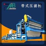 全自動數控 效率高 多種物料可用 洗礦泥漿脫水機
