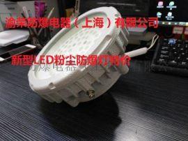 上海渝榮新款無驅動型LED粉塵防爆燈