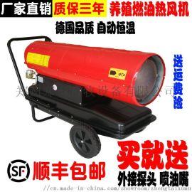 上海申澳燃油热风机 育雏热风机全自动养鸡升温暖风机
