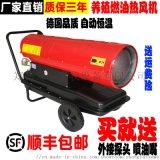 上海申澳燃油熱風機 育雛熱風機全自動養雞升溫暖風機