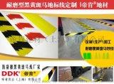 工廠車間廠區劃分地貼變配電室貼隔離警示標識線膠帶