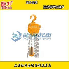 防超载手拉葫芦,防超载功能,简易方便携带